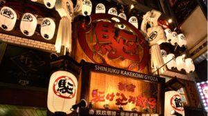 新宿駆け込み餃子 歌舞伎町店