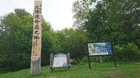 「北海道命名之地」の記念碑